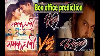 New Nepali movie || Ramkahani & Rose || Box office prediction 2018