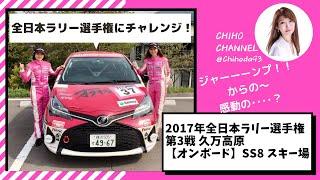2017年全日本ラリー選手権 第3戦 久万高原 【オンボード】SS8 スキー場 ...