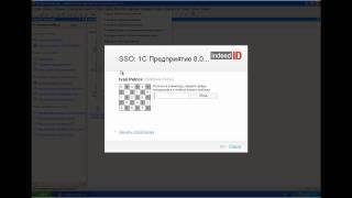 Интеграция Indeed-ID с Active Directory и 1С