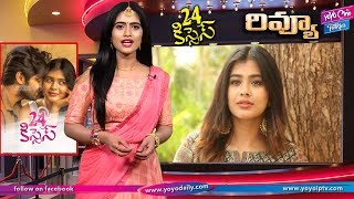24 Kisses Movie Review And Rating | Hebah Patel | Adith Arun | Tollywood | YOYO Cine Talkies