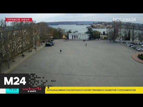 Улицы Севастополя опустели из-за коронавируса - Москва 24