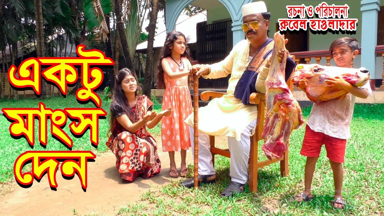 একটু মাংস দেন   Ektu Manso Den   রুবেল হাওলাদার   অথৈ নাটক। onudhabon । Music bangla Tv