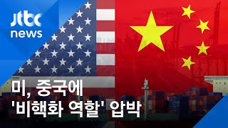무역전쟁 일단락…미, 중국에 '북 비핵화 역할' 압박
