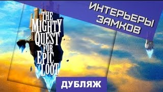 The Mighty Quest for Epic Loot. Интерьеры замков [Дубляж]
