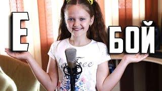 Download Е, БОЙ   |   Ксения Левчик   |   cover Время и Стекло Mp3 and Videos