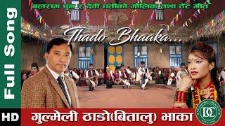 Gulmeli Thaado(Bitalu) bhaaka  Full Song  2017