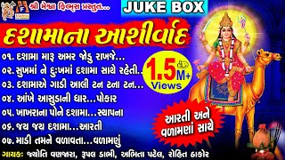 Dashama Na Aashirvad Hits of Dashama Dashama Na song દશામાના આશીર્વાદ
