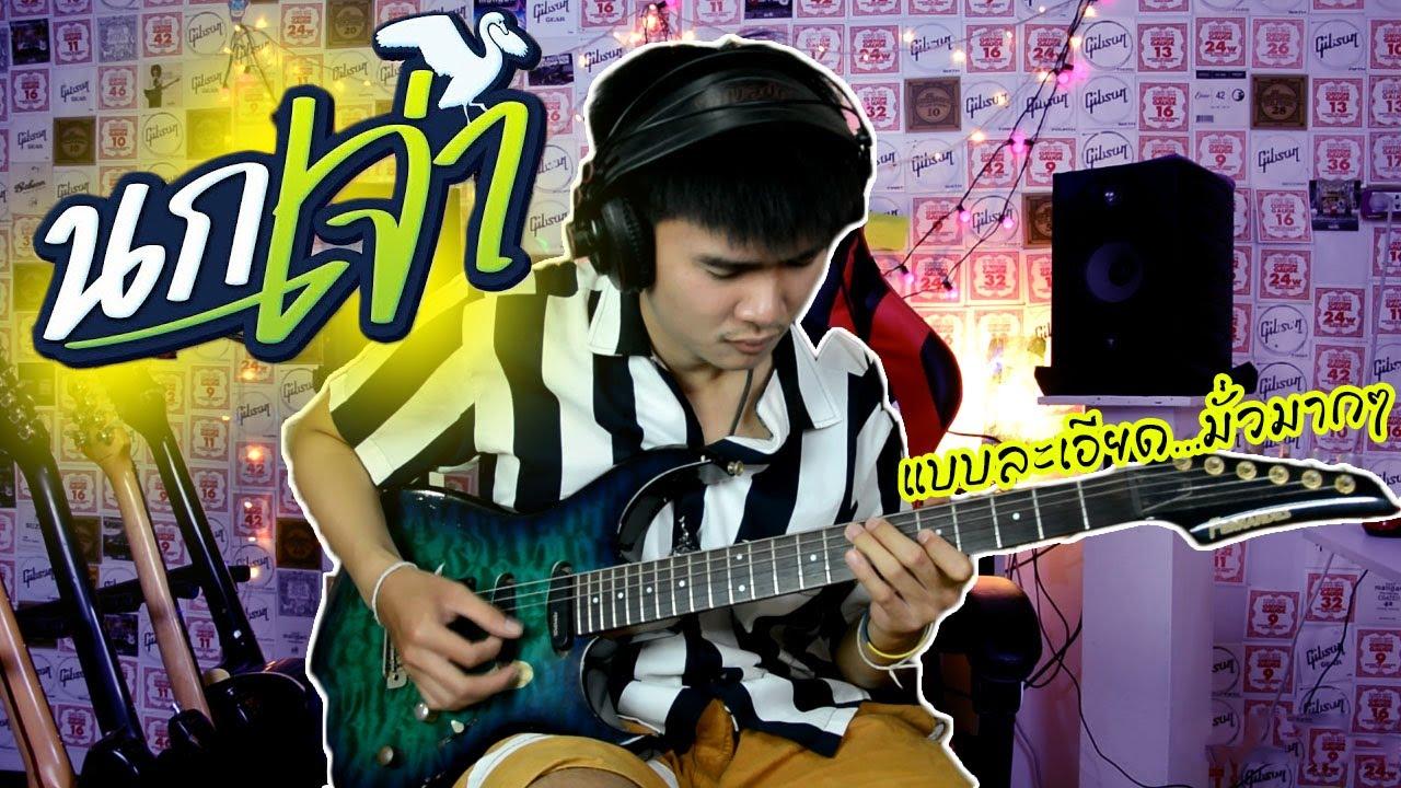 Photo of คอร์ด นก เจ่า – นกเจ่า – เก่ง สยาม cover guitar เต้ย สายบ้า[แบบละเอียด]