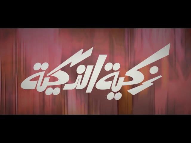 زكية الذكية - 31 ديسمبر على منصات ماجد