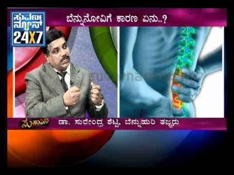 Suhaasini: Shoulder And Back Pain Causes - 26 Sep - Seg_3 - Suvarna News