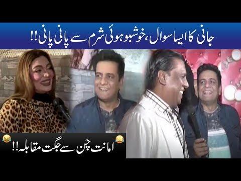 Jani Sajjad Aur Stage Drama Funkaar Amne Samne!! | Seeti 42 | 8 Dec 2018 | City 42