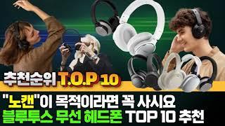 블루투스 무선 헤드폰 노이즈캔슬링 가성비 끝판왕 TOP…