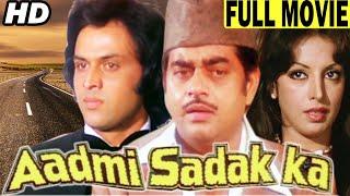 शत्रुघ्न सिन्हा की ज़बरदस्त हिंदी फिल्म   AADMI SADAK KA Full Movie   Shatrughan Sinha Hindi Movie
