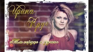 Ирина Круг-Ты сердце и душа