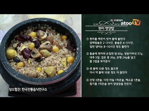 파주댁 건강밥상③ 건강과 아름다움을 위한 현미 요리 3종 세트 레시피
