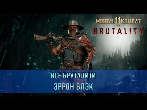 Mortal Kombat 11   Все Бруталити - Эррон Блэк (11 Бруталити)
