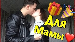 VLOG: МАМА ЗАПЛАКАЛА | ПОДАРОК ДЛЯ МОЕЙ ЛЮБИМОЙ МАМЫ