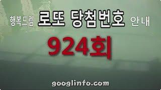 로또 924회 당첨번호 안내 동영상