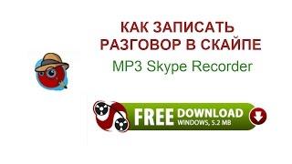 MP3 Skype rekorder. Как записать разговор в скайпе.(Официальный сайт программы MP3 Skype Rekorder http://voipcallrecording.com/, 2016-02-11T07:32:44.000Z)