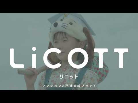 フジケンCM 「LiCOTT誕生」かわいい旅人編(30秒)
