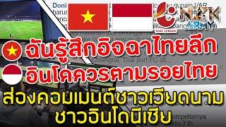 ส่องคอมเมนต์ชาวเวียดนามและอินโด-หลังเห็นไทยใช้ VAR ในนัดแรกของไทยลีกฤดูกาล 2020