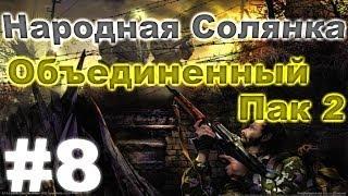 Сталкер Народная Солянка - Объединенный пак 2 #8. Тайник Стрелка
