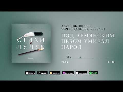 Под армянским небом умирал народ / Альбом