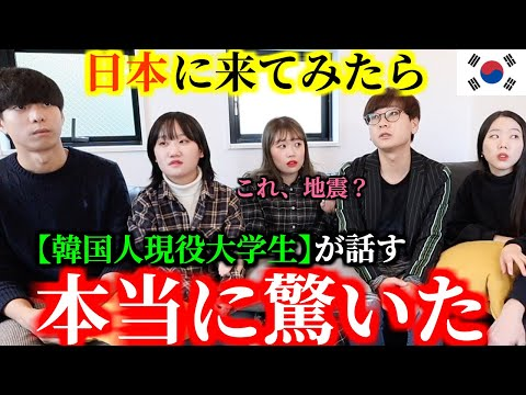 日本に初めて来て驚いたところ 韓国大学生のリアル話し 撮影中に地震が来た!