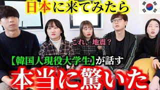 日本に初めて来て驚いたところ|韓国大学生のリアル話し|撮影中に地震が来た!