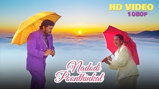Nadodi Poonthinkal Full Video Song ( HD - 1080p ) | Mohanlal , Indraja - Ustaad Movie Song