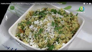 Healthy kitchen- Quinoa Lemon Rice/ಚಿತ್ರಾನ್ನ| healthy cooking recipes | Vande  Matharam Nagesh