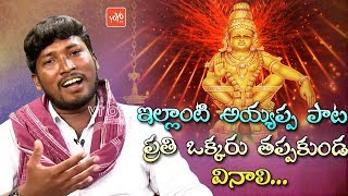 Ayyappa Songs Telugu | Ayya Ninnu Maruvanu Ayyappa Ninnu Maruvanu Song | YOYO TV Music
