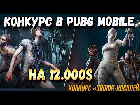 КОНКУРС В PUBG MOBILE НА 12000$. ЗОМБИ КОСПЛЕЙ КОНКУРС