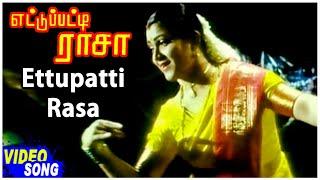 Ettupatti Rasa Tamil Movie Songs | Ettupatti Rasa Video Song | Napoleon | Khushboo | Oorvasi | Deva