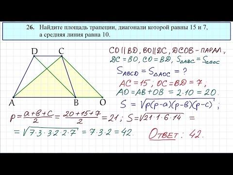 Задание 26 ОГЭ по математике