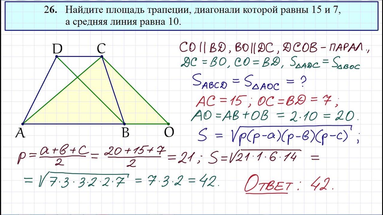 Решение задачи 26 по геометрии i решение задач на паскале с