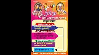 FINAL DAY  | Late  Devansh Bhoir Smruti Chashak - 2019 , Chinchpada