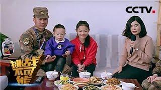 [挑战不可能之加油中国] 走进军嫂家庭 一家四口短暂相聚的温情时刻   CCTV挑战不可能官方频道