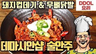 [똘똘갑의 자취요리] 데마시안샵 술안주 요리먹방(돼지껍데기, 닭발) 하이라이트