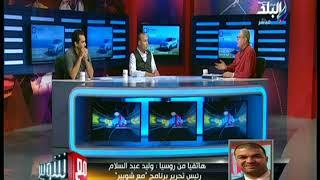وليد عبد السلام يكشف اسباب الهزيمة وحقيقة خلاف الحضري بعد مباراة روسيا