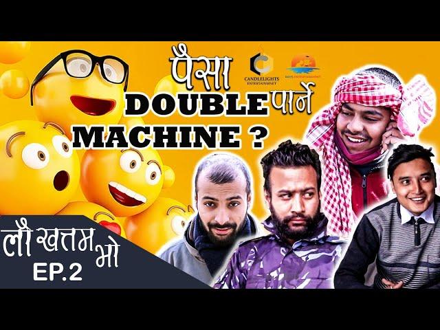 पैसा Double पार्ने Machine??New Nepali Comedy Video || Lau Khattam Bho || Ep-2|| Candlelights