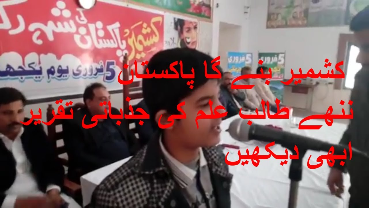 Speech on kashmir day in urdu 2018 by a Pakistani student , Kashmir baney  ga Pakistan,
