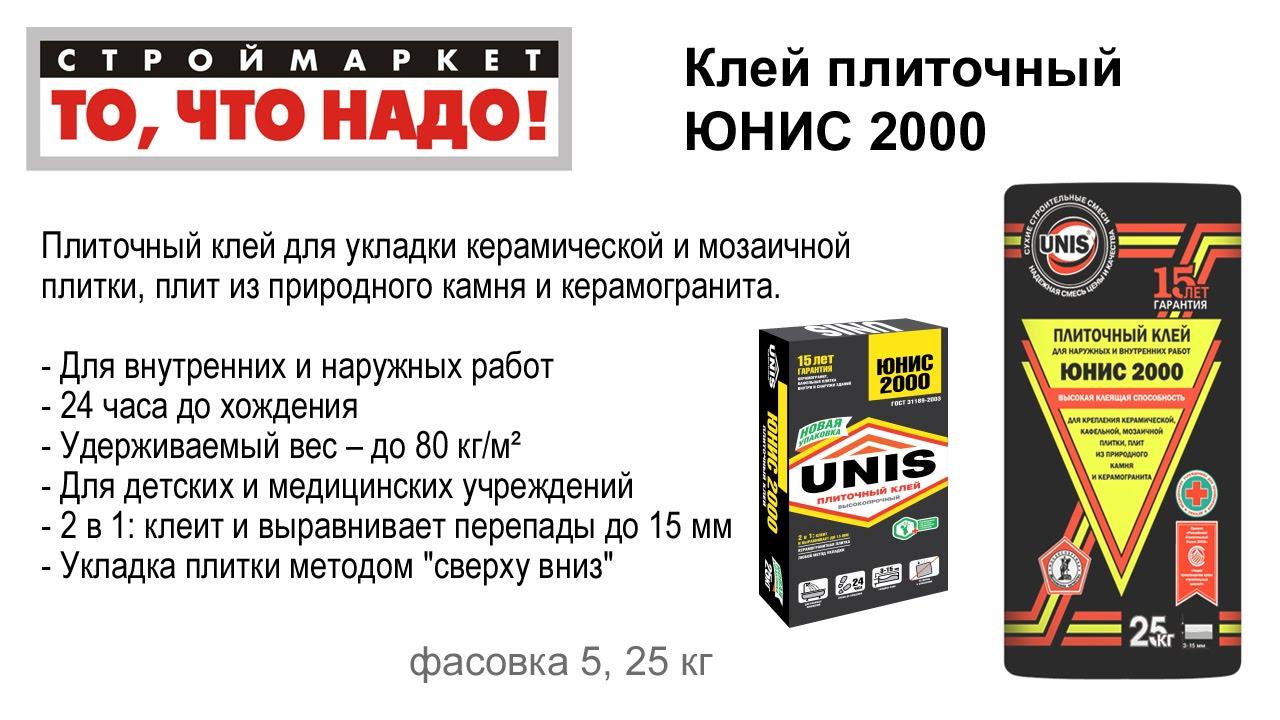 Плиточный клей по низкой цене в интернет-магазине stoygm. Продажа оптом и в розницу, по москве и московской области.