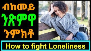 8 Tips on How to Overcome Loneliness