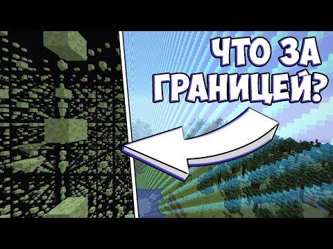 ГРАНИЦА МИРА МАЙНКРАФТА | МАЙНКРАФТ ТЕОРИИ - MrGridlock