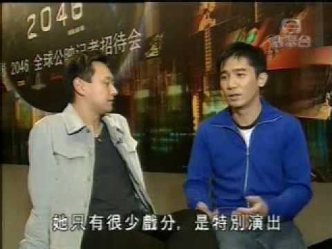 梁朝偉「2046」TVB訪問  2/2