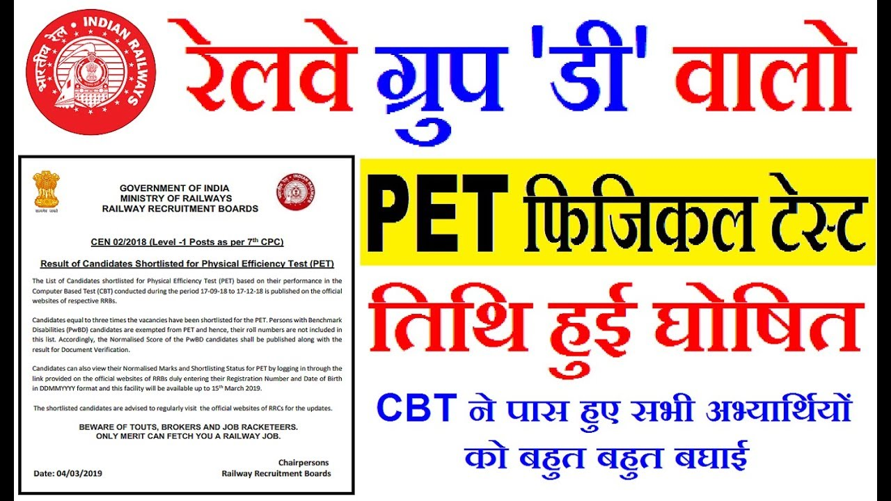 Railway Group D PET 2019 Official Date Declared || RRB Group D PET Date  2019 - Physical Test