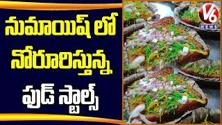 Food Items Attract Foodies At Numaish Exhibition  Telugu News