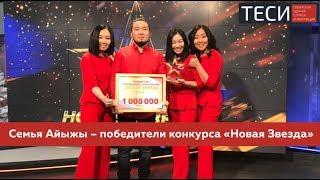 Семья Айыжы – победители конкурса «Новая Звезда»