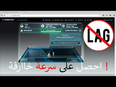 كيف تسرع الانترنت بشكل ملحوظ  ! (مضمونة 100%) قل وداعا لمشكلة ال Lag